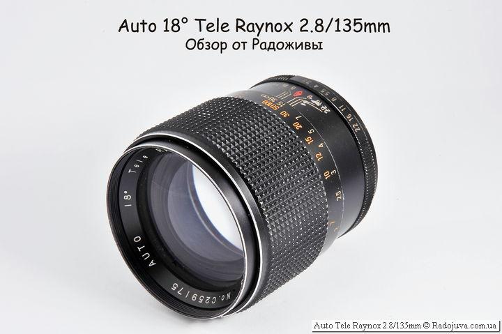 Обзор Auto Tele Raynox 2.8/135mm