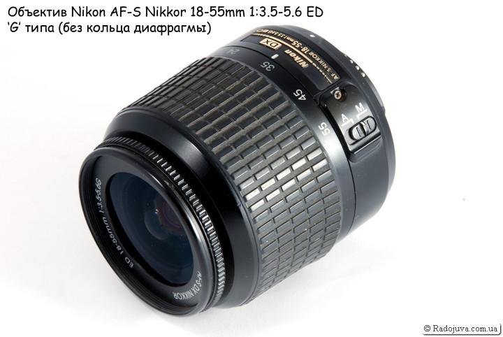 Обычный простой китовый объектив G-типа для камер Nikon DX
