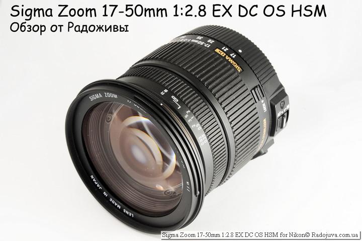 Sigma Zoom 17-50mm 1:2.8 EX DC OS HSM
