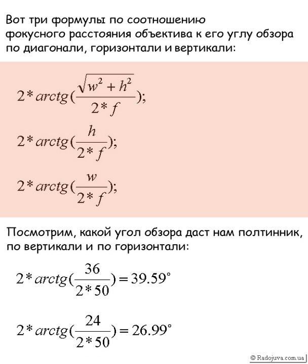 Формулы для подсчета угла обзора по диагонали, горизонтали, вертикали. Пример подсчета. w=36mm (ширина сенсора), h=24mm (высота сенсора), f=50mm (фокусное расстояние объектива)