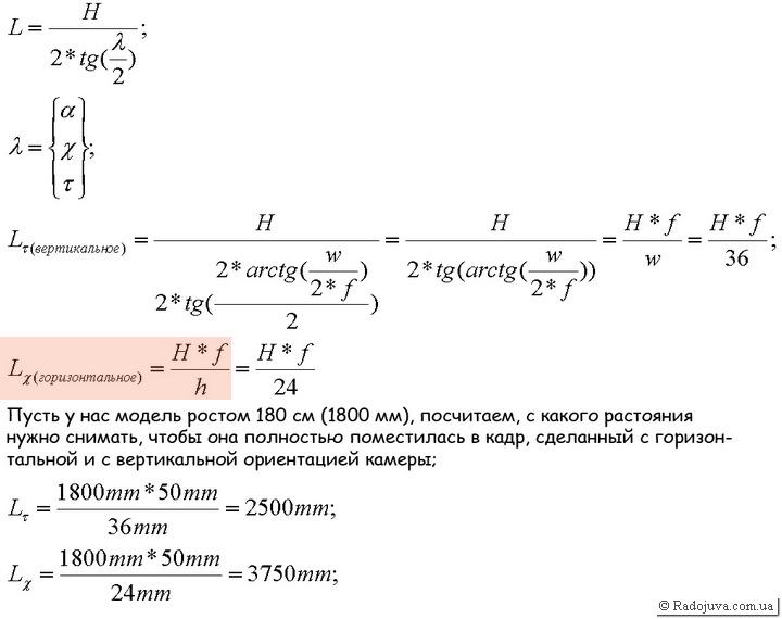 Формула дистанции до объекта оказалось достаточно простой. L - дистанция до объекта съемки, f - фокусное расстояние объектива, H - величина объекта (ширина или высота), w - физическая ширина сенсора фотоаппарата, h - физическая высота сенсора фотоаппарата.