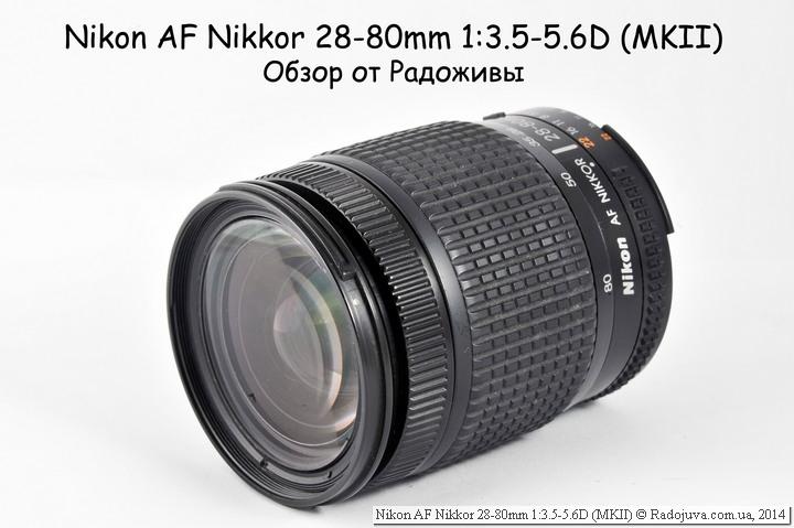 Обзор Nikon AF Nikkor 28-80mm 1:3.5-5.6D (MKII)