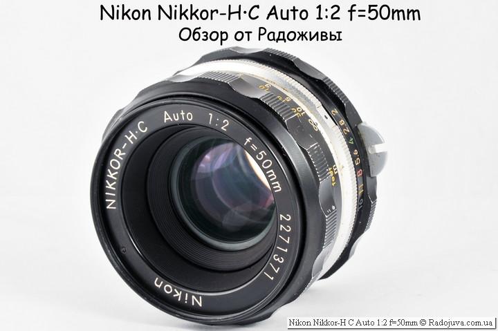 Обзор Nikon Nikkor-H C Auto 1:2 f=50mm