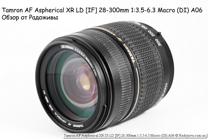 Обзор Tamron AF Aspherical XR DI LD [IF] 28-300mm 1:3.5-6.3 Macro (DI) A06