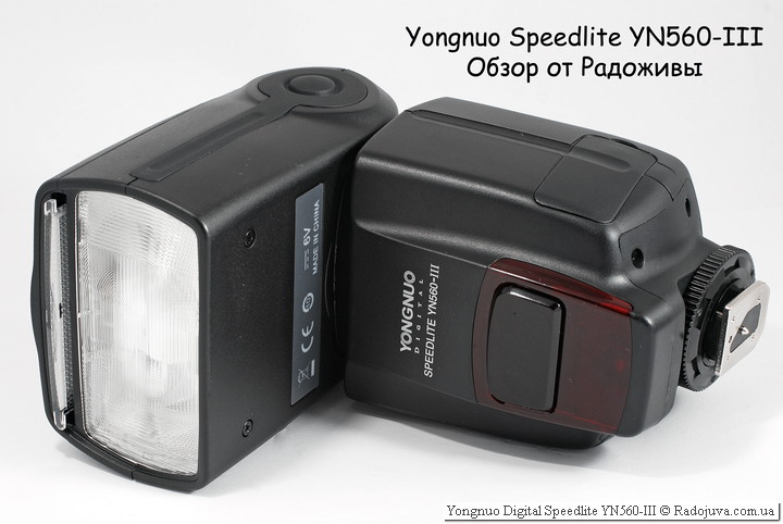 Обзор Yongnuo Digital Speedlite YN560-III