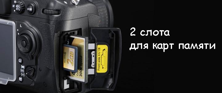 Слоты для карт памяти на Nikon D300S