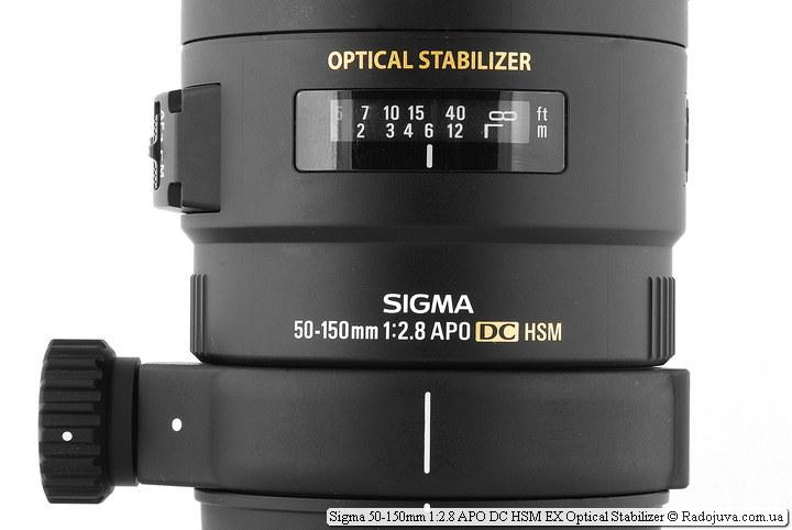 Шкала дистанции фокусировки объектива Sigma AF 50-150 mm F 2.8 EX DC OS HSM