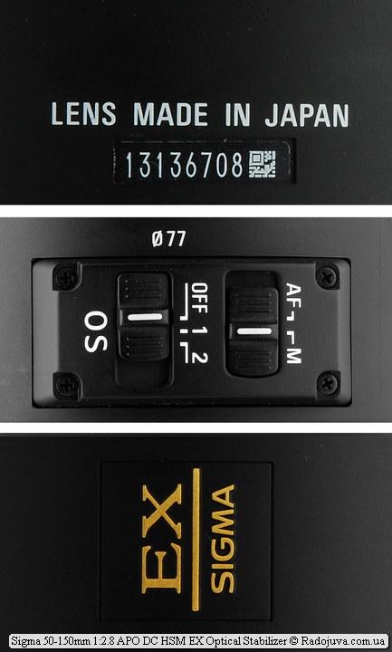 Метки и переключатели на объективе Sigma AF 50-150 mm F 2.8 EX DC OS HSM