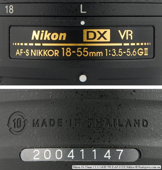 Обозначения на корпусе Nikon 18-55mm 1:3.5-5.6GII VR II AF-S DX Nikkor