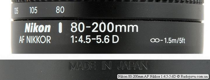Метки объектива Nikon 80-200mm AF Nikkor 1:4.5-5.6D, вид сзади