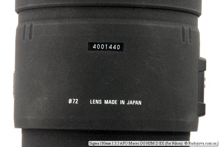Метки объектива Sigma 180mm 1:3.5 APO Macro DG HSM D EX