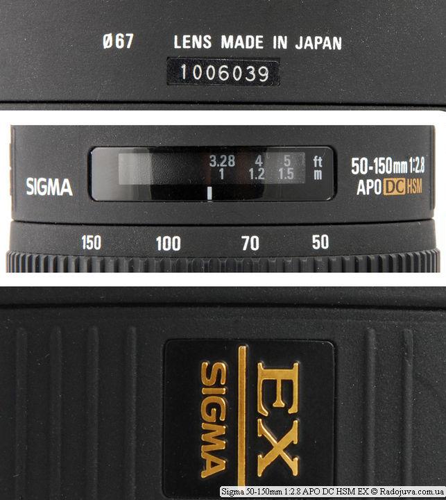 Метки объектива Sigma 50-150mm 1:2.8 APO DC HSM EX