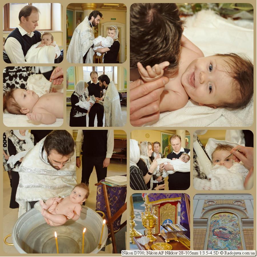 Крещение ребенка, Храм Рождества Христова на Оболони