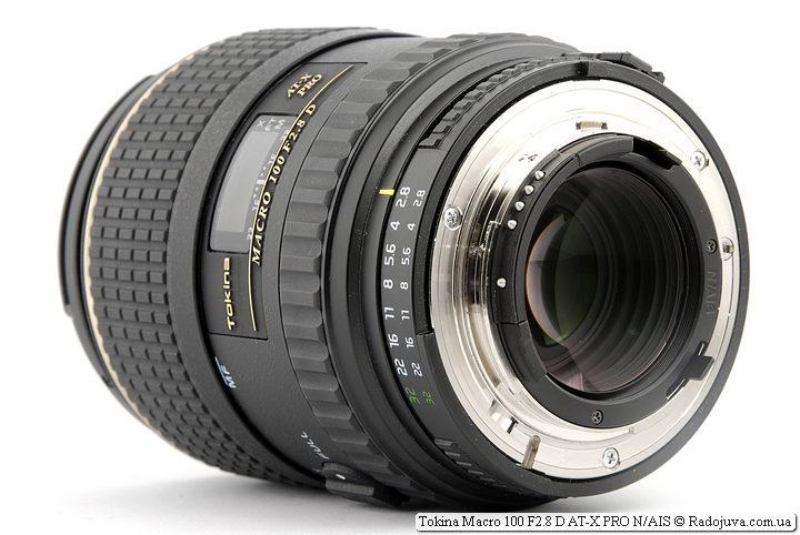 Tokina Macro 100 F2.8 D AT-X PRO, вид сзади