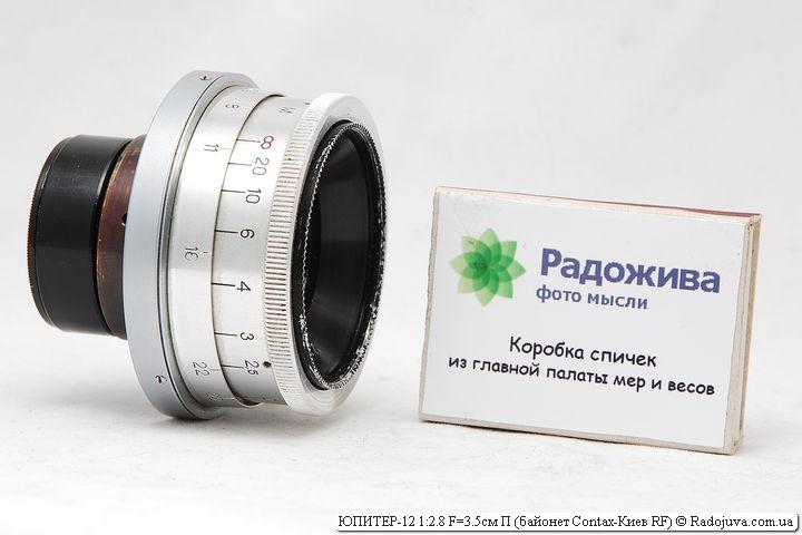 Размеры ЮПИТЕР-12 1:2.8 F=3.5см П с байонетом Contax-Киев RF