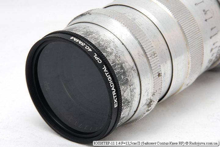 ЮПИТЕР-11 1:4 F=13,5см П c байонетом Contax-Киев RF. Но объектив установлен поляризационный светофильтр Extradigital CPL 40.5mm