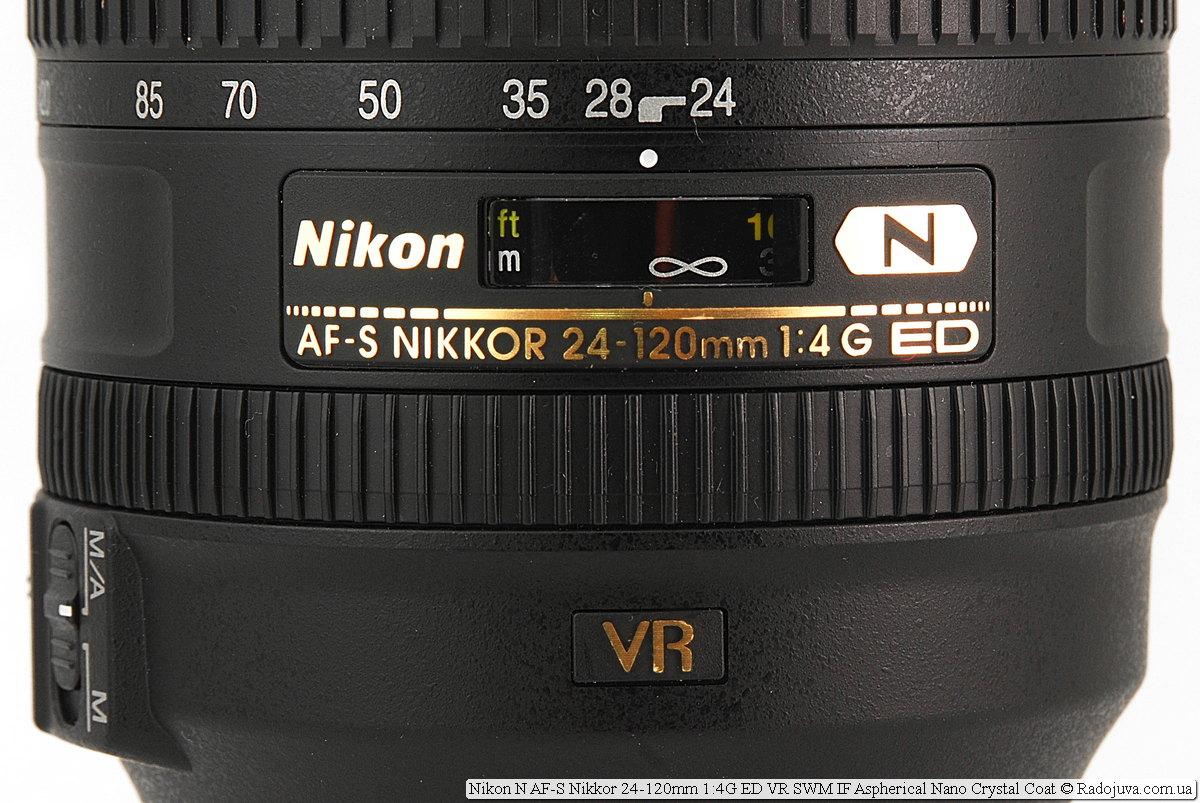Nikon N AF-S Nikkor 24-120mm 1:4G ED VR SWM IF Aspherical Nano Crystal Coat