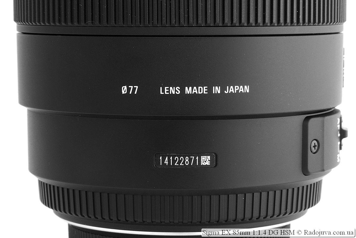 SIGMA AF 85 mm f/1.4 EX DG HSM