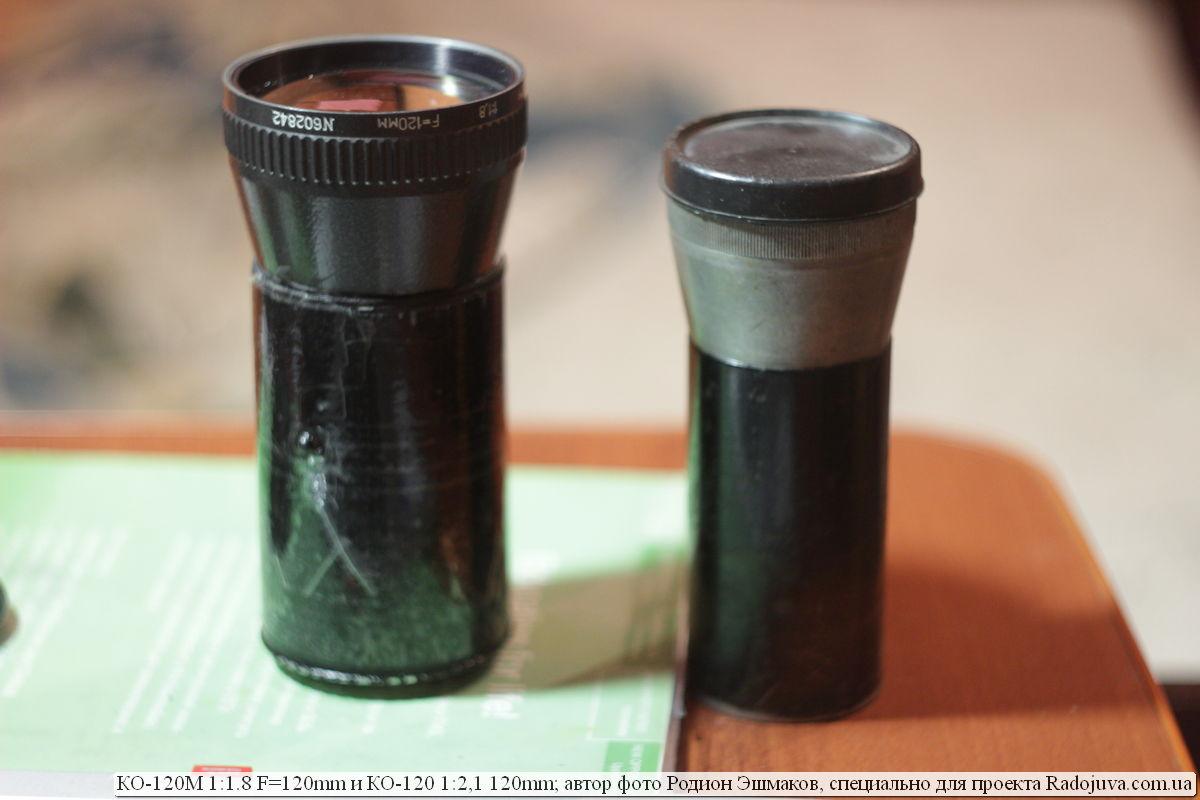 Вид двух объективов КО-120М 1:1.8 F=120mm и КО-120 1:2,1 120mm