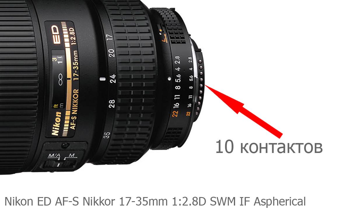 10 контактов микропроцессора Nikon ED AF-S Nikkor 17-35mm 1:2.8D SWM IF Aspherical