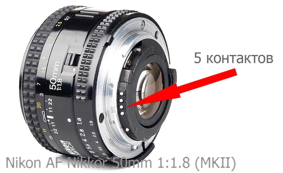 5 контактов микропроцессора на объективе Nikon AF Nikkor 50mm 1:1.8 MKII