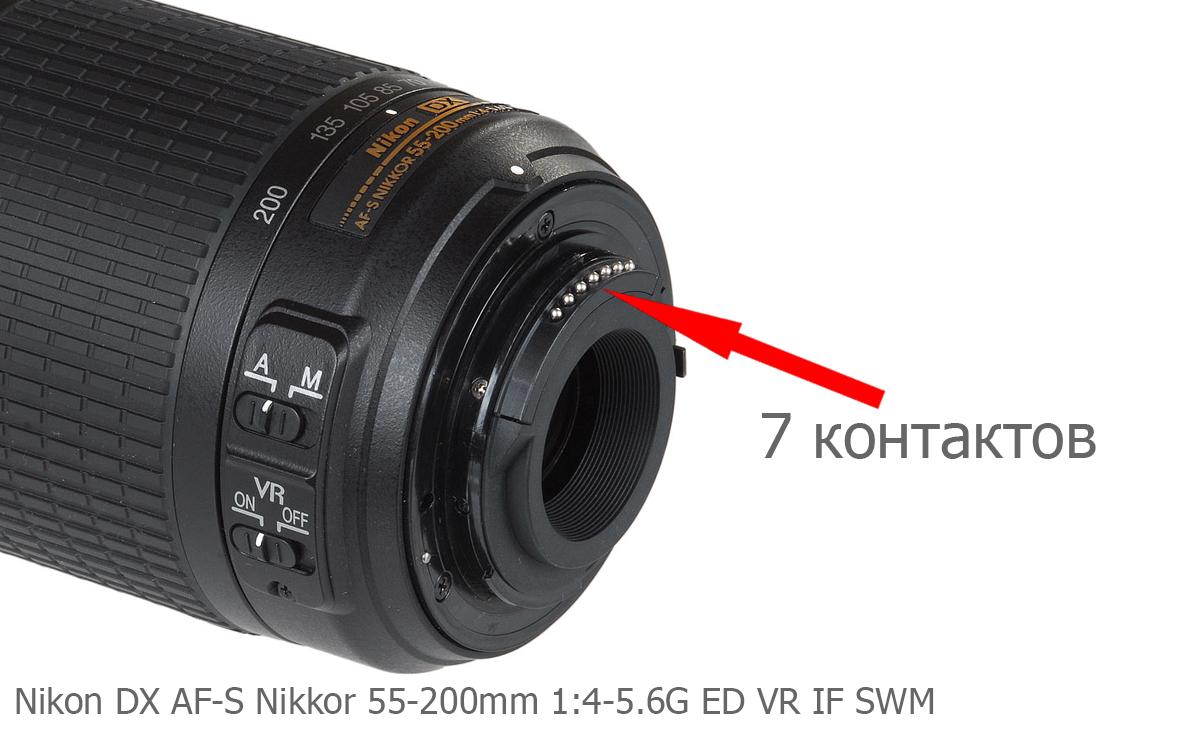 7 контактов микропроцессора на объективе Nikon DX AF-S Nikkor 55-200mm 1:4-5.6G ED VR IF SWM