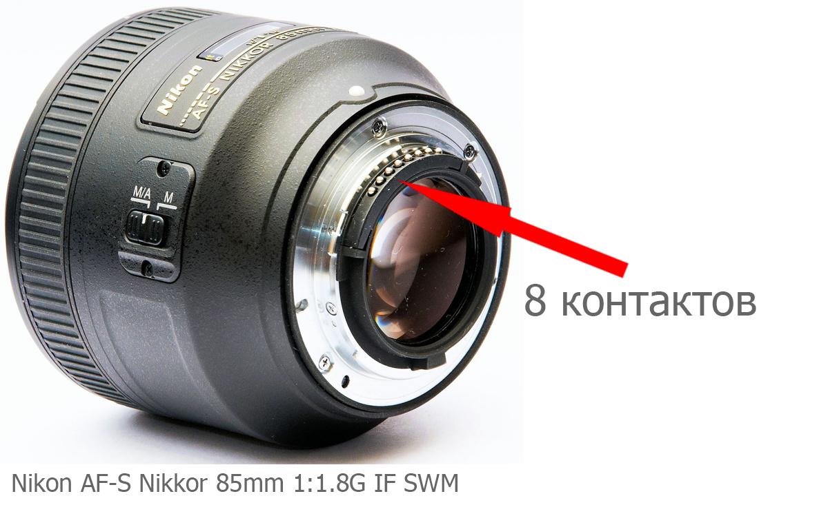 8 контактов микпропроцессора Nikon AF-S Nikkor 85mm 1:1.8G IF SWM
