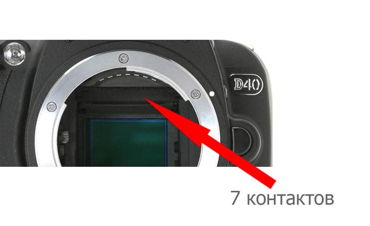 7 контактных пласти на фотоаппарате Nikon D40
