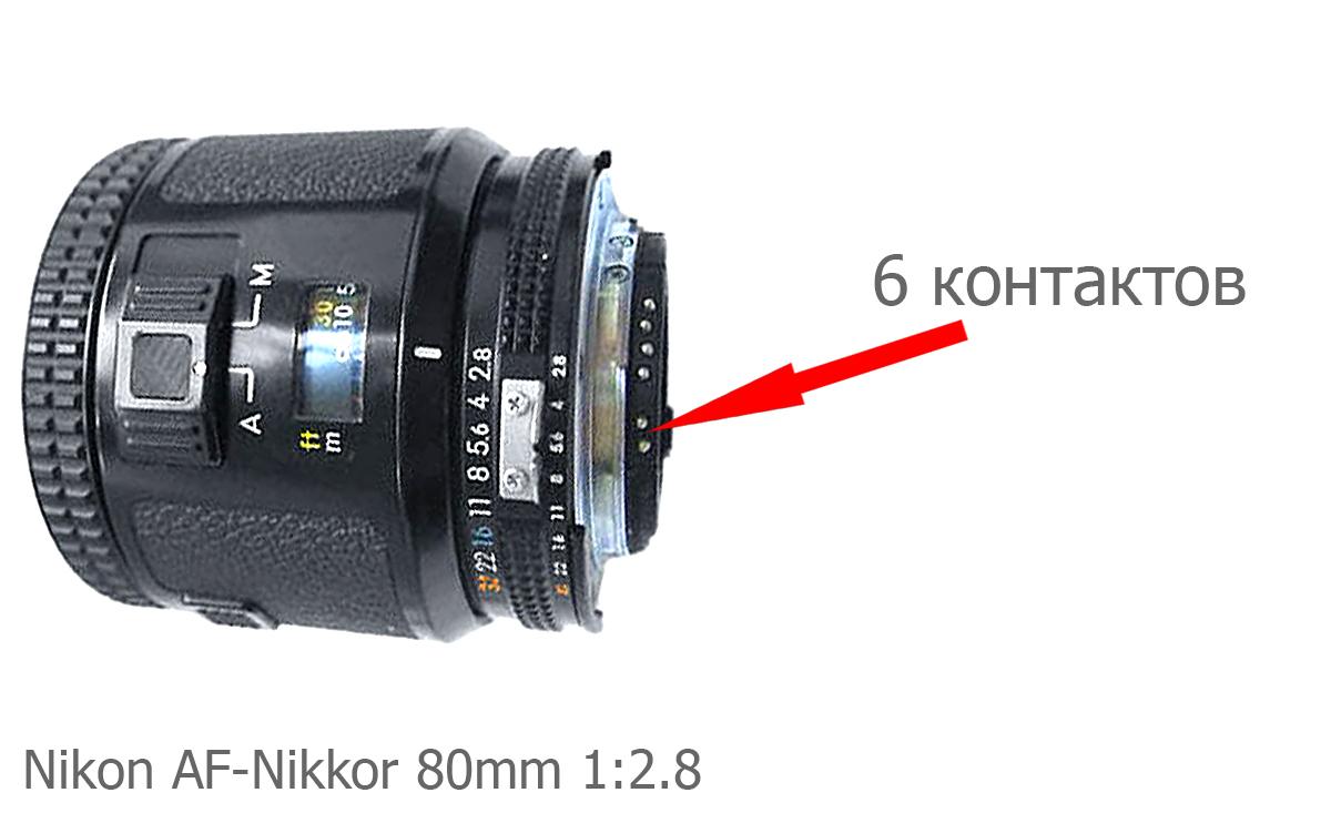 6 контактов микропроцессора Nikon AF-Nikkor 80mm 1:2.8