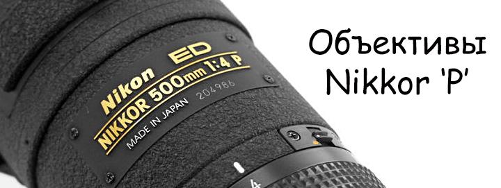 Объективы Nikon Nikkor серии 'P' (AI-P)