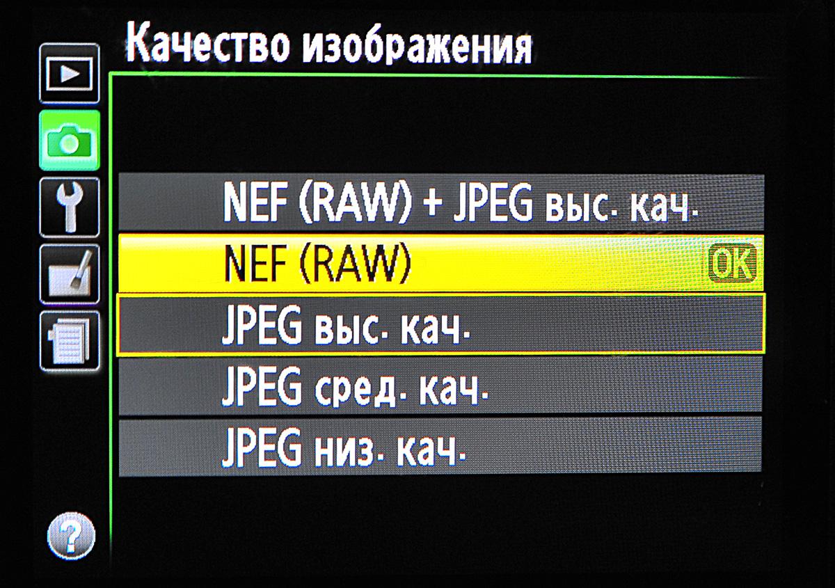 Качество изображения RAW