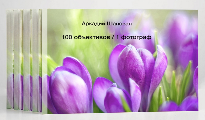 "My photobook ""100 lenses / 1 photographer"""