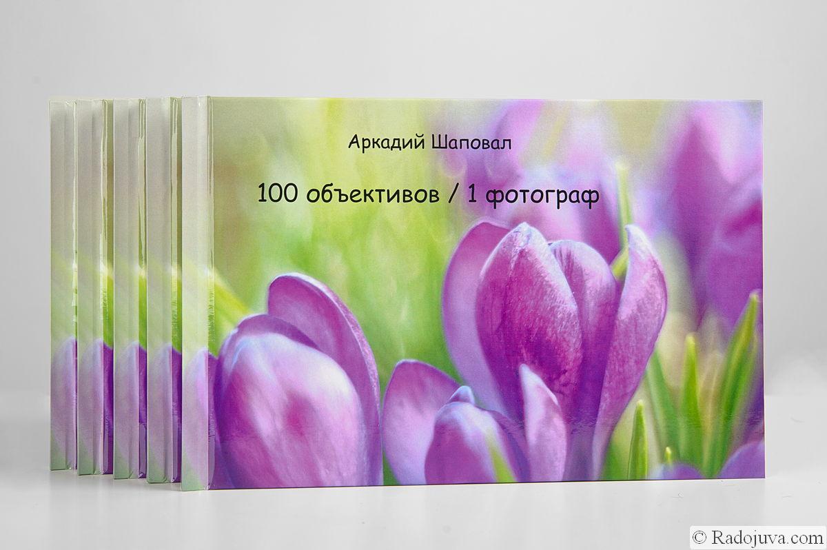 100 объективов / 1 фотограф