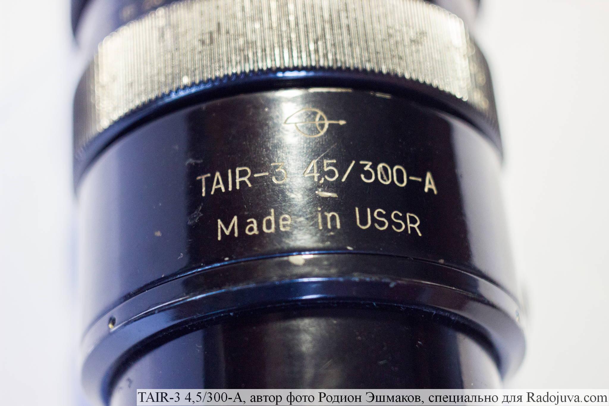 Таир-3А