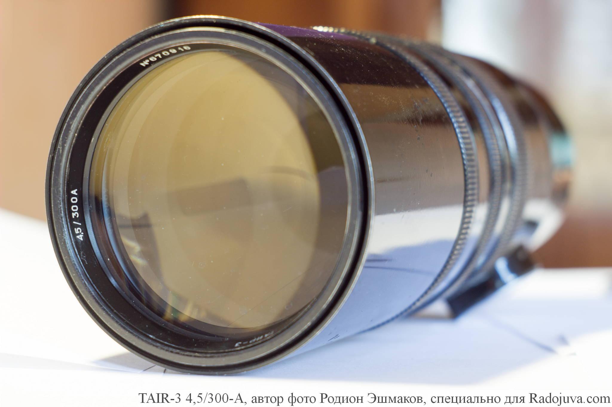 Таир-3А 300/4.5