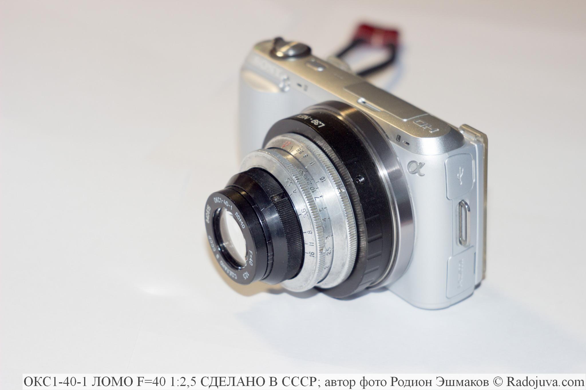 Вид объектива на Sony NEX-3C