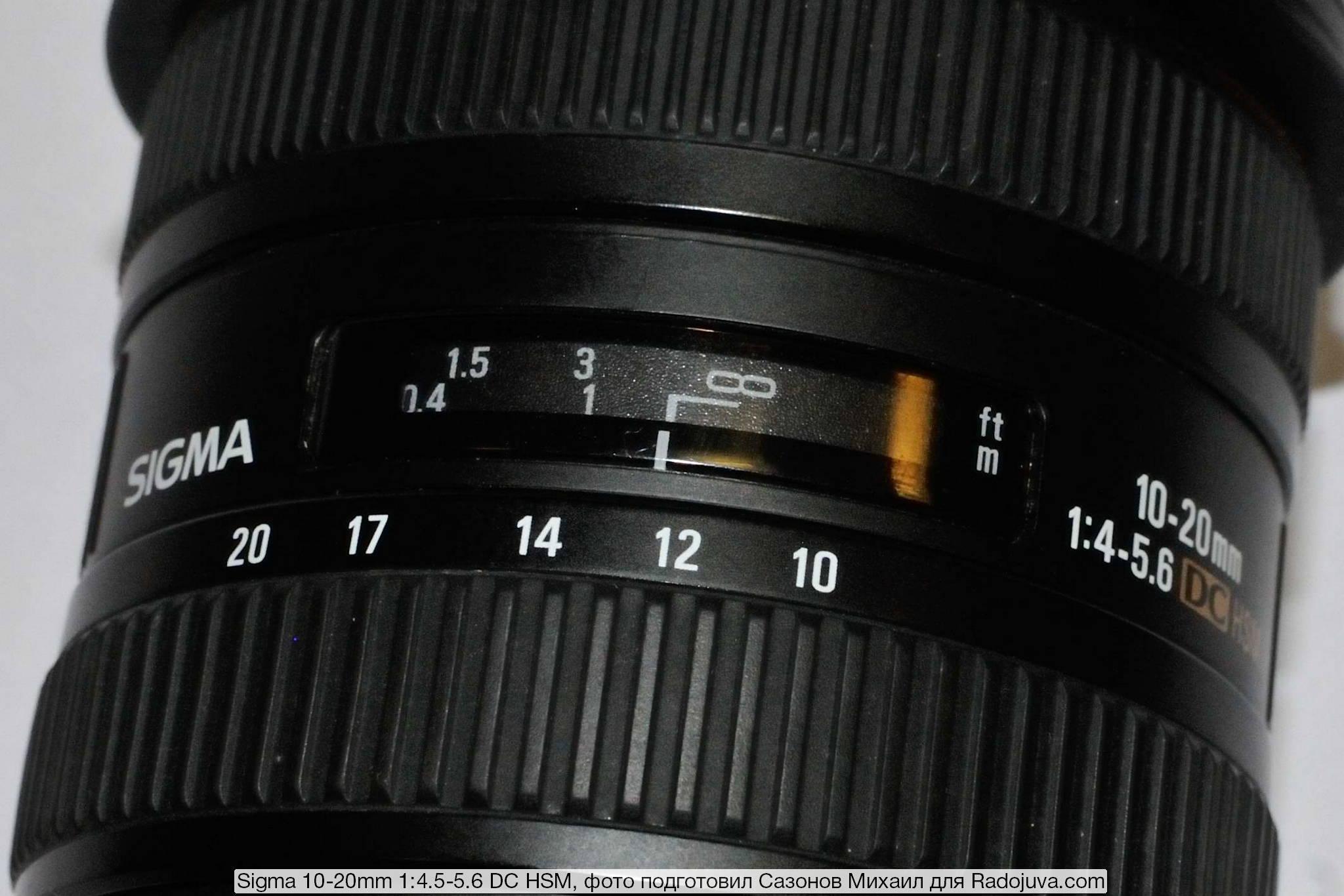 Sigma 10-20mm 1:4.5-5.6 DC HSM