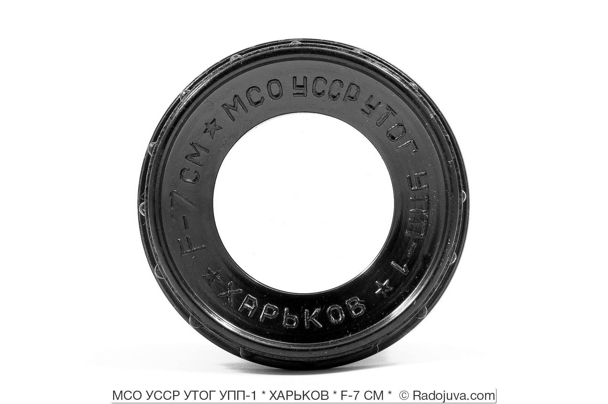 МСО УССР УТОГ УПП-1 ★ ХАРЬКОВ ★ F-7 СМ ★