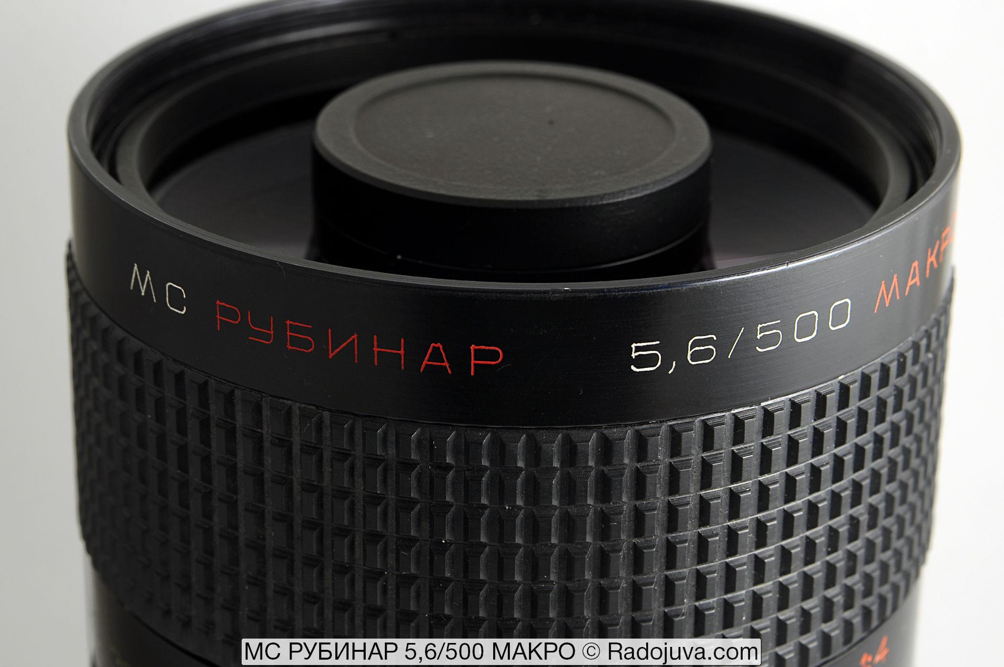МС РУБИНАР 5,6/500 МАКРО