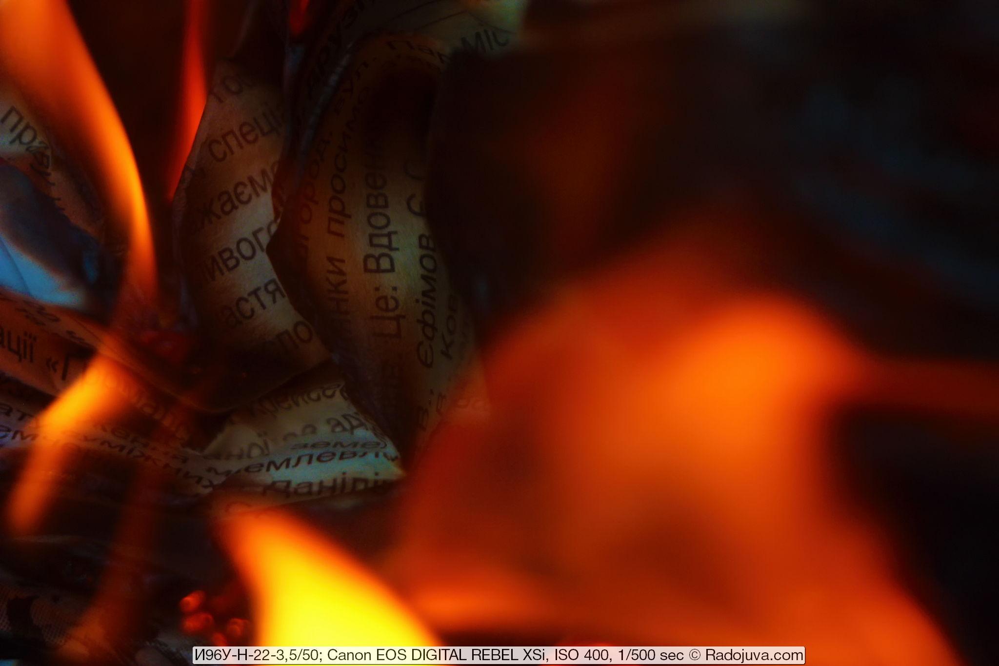 Пример фотографии на объектив от фотоувеличителя И96У-Н-22-3,5/50