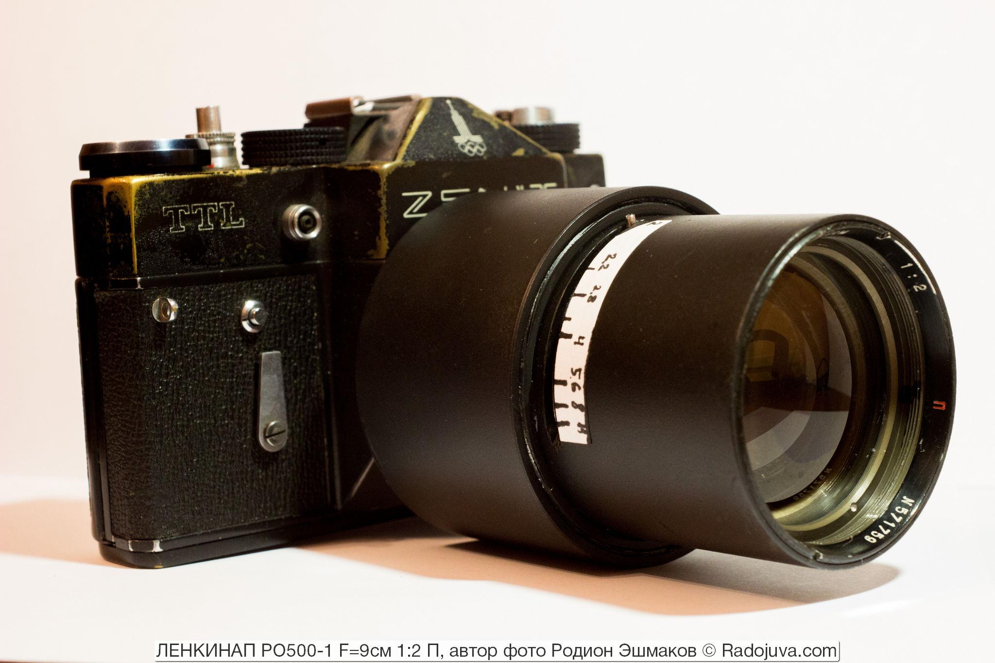 РО500-1 после адаптации на камере Зенит TTL