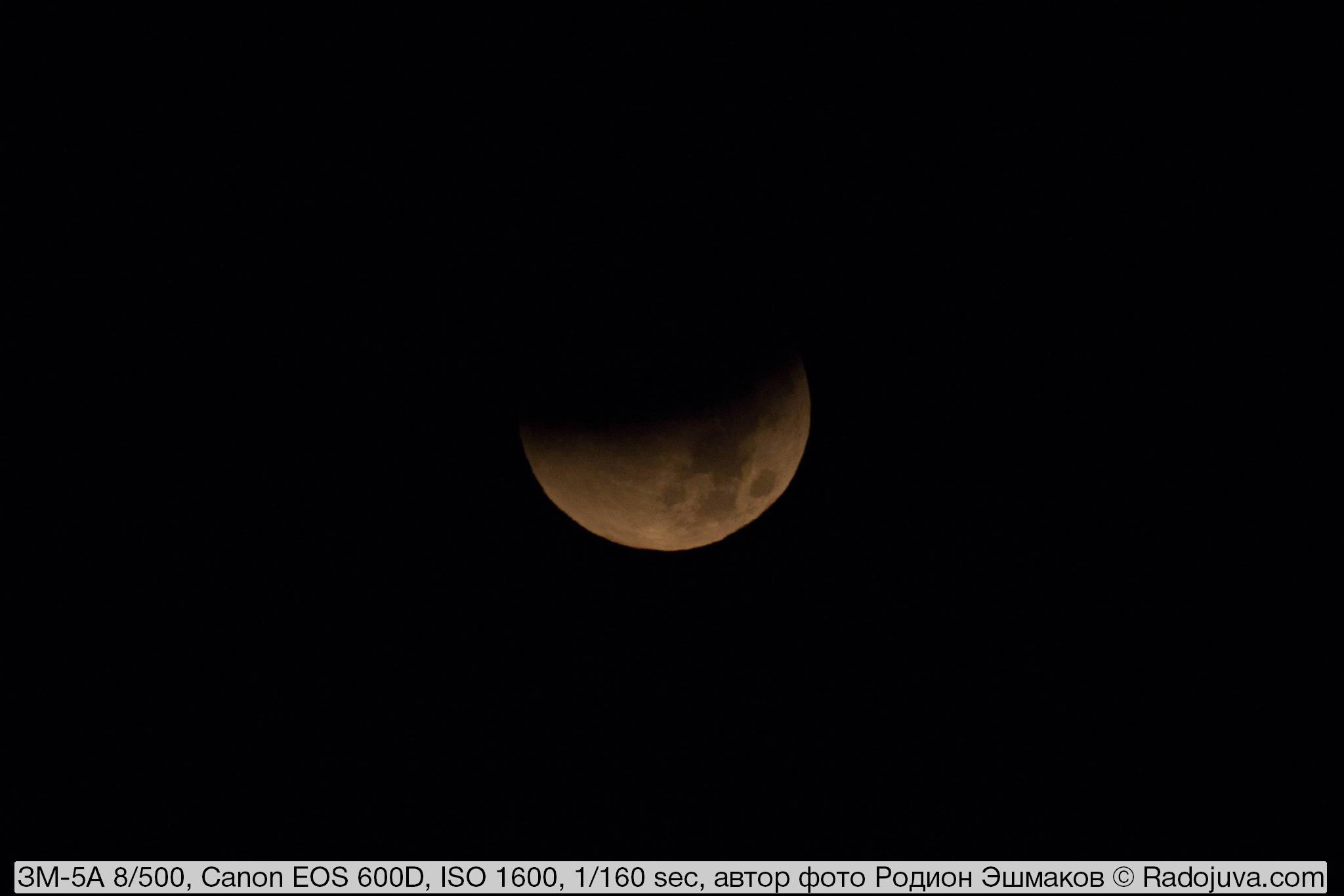 Лунное затмение. Вследствие расположения Луны прямо над крышей дома резкость очень слабая (влияние атмосферной рефракции).