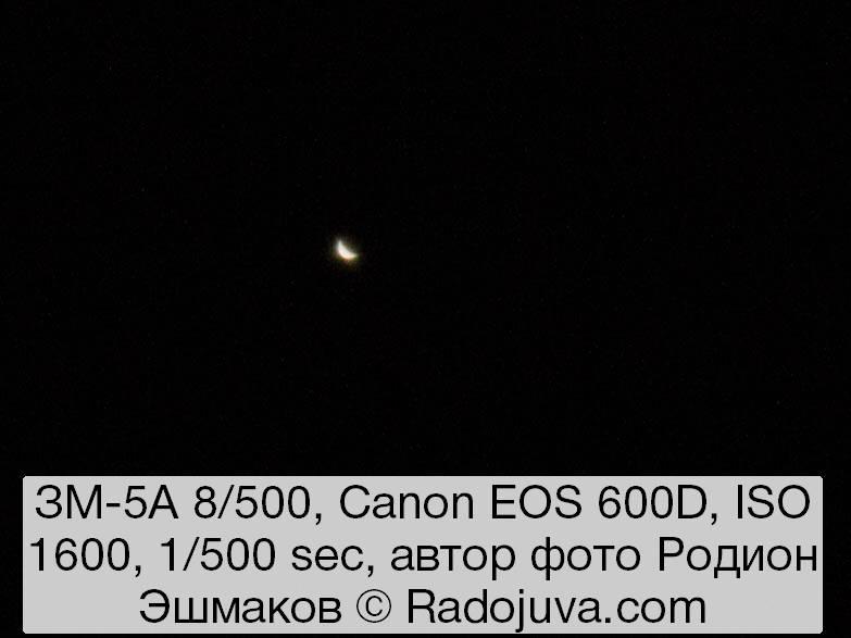 «Половинка» Венеры – 100% кроп снимка с ЗМ-5А. Так ее и видно в средненький любительский телескоп, подобный МТО-1000.
