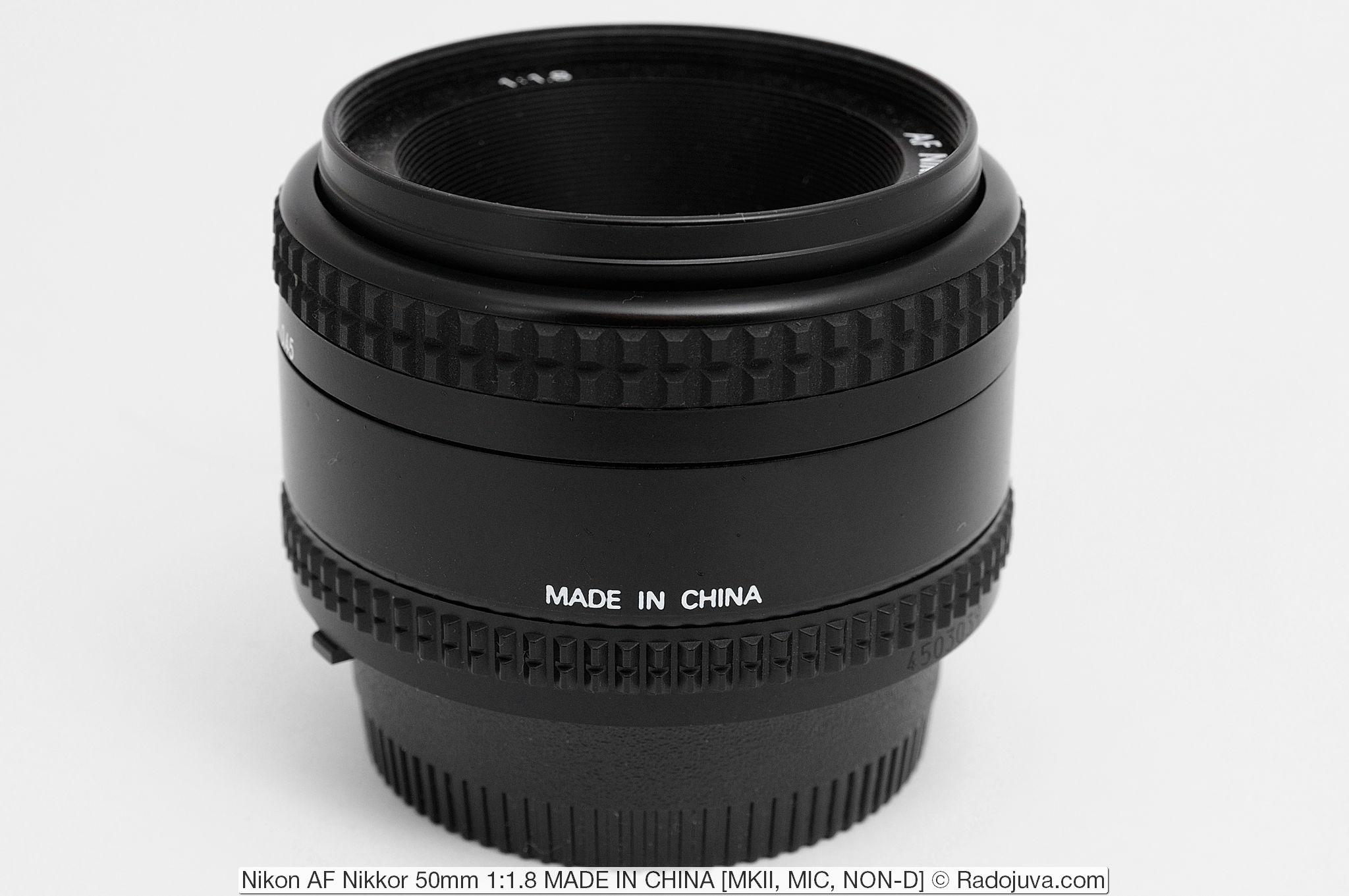 Nikon AF Nikkor 50mm 1:1.8, версия MKII, MIC (MADE IN CHINA)
