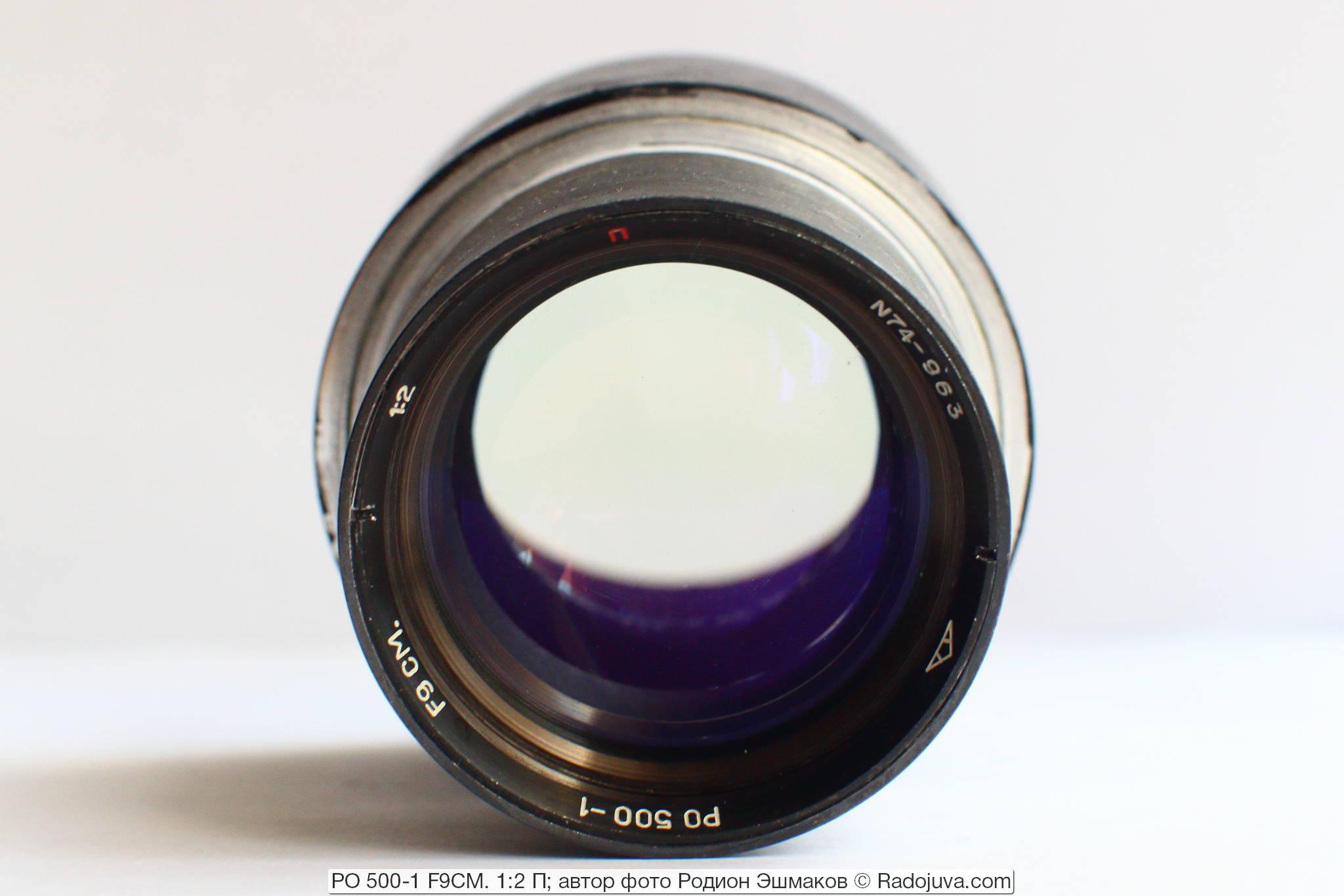 РО 500-1 F9СМ. 1:2 П