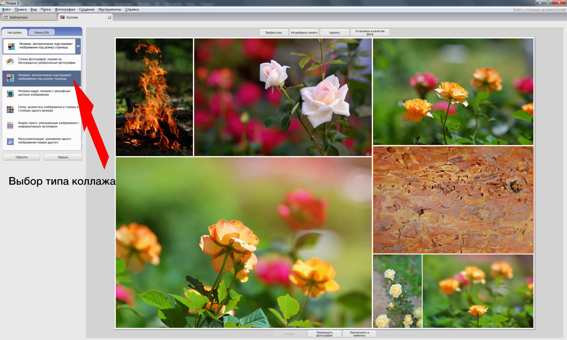 Создание разворота для фотокниги с помощью Google Picasa