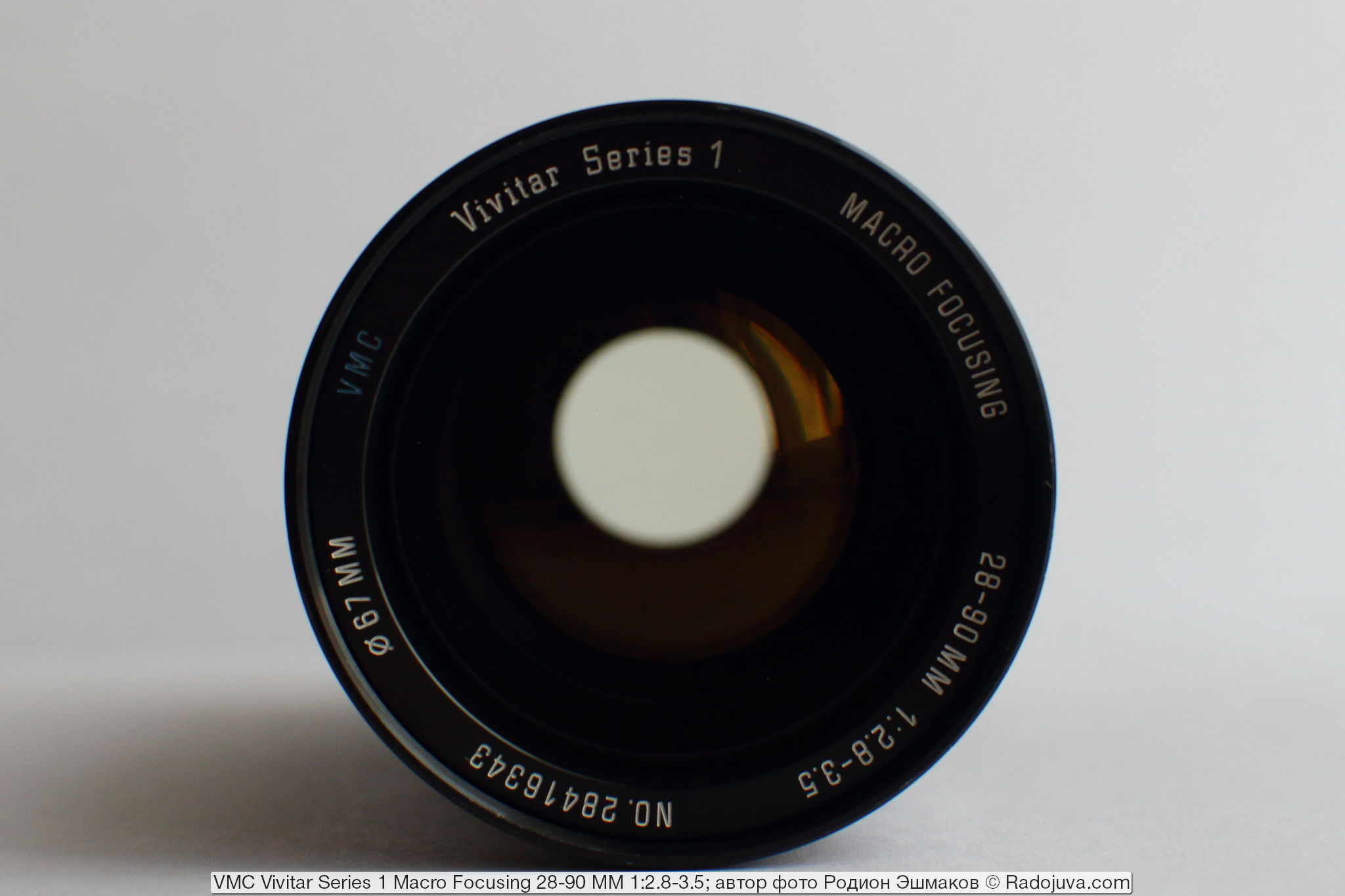 Вид на просвет со стороны передней линзы при ФР 90 мм и открытой диафрагме.