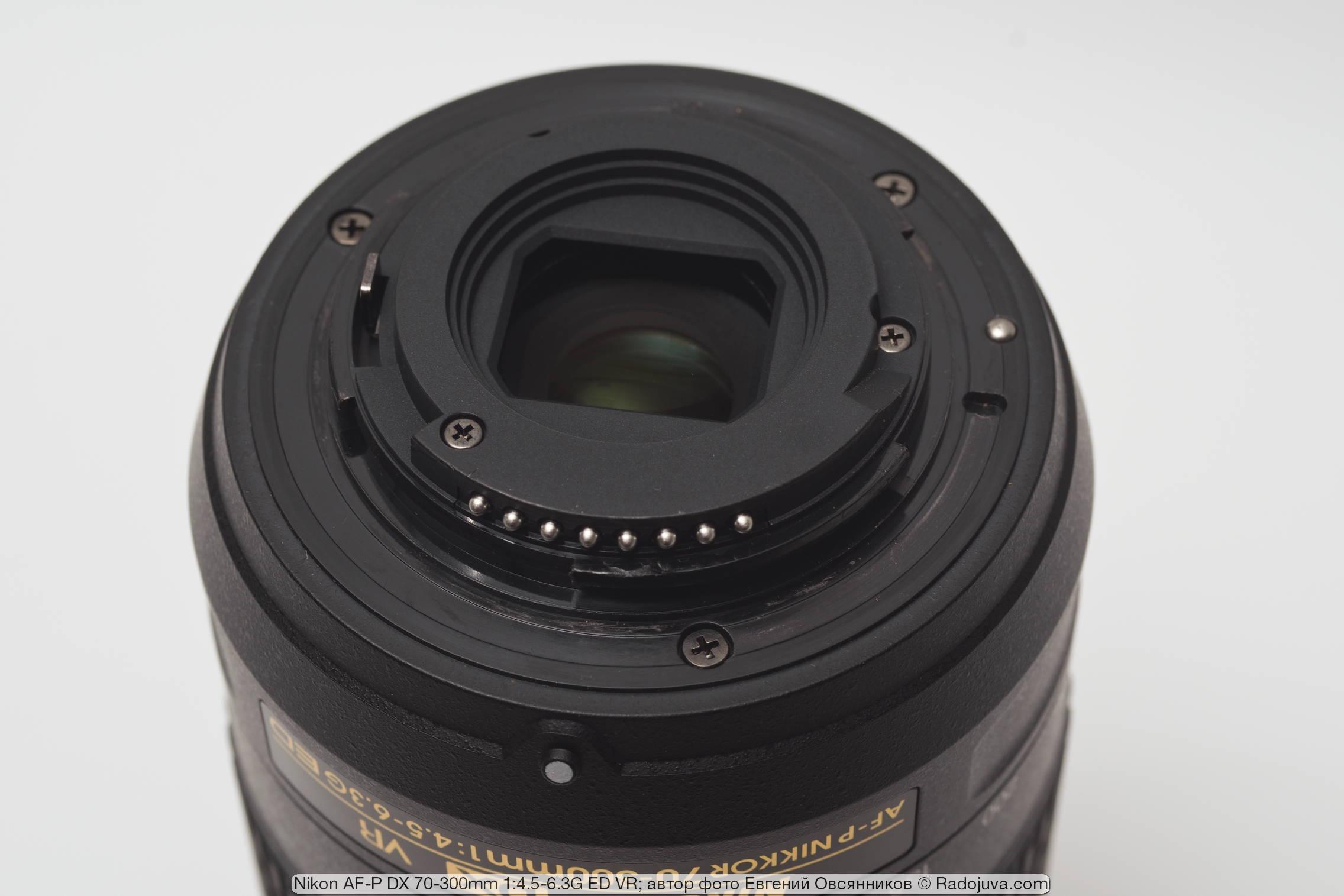 Nikon AF-P DX 70-300mm 1: 4.5-6.3G ED VR