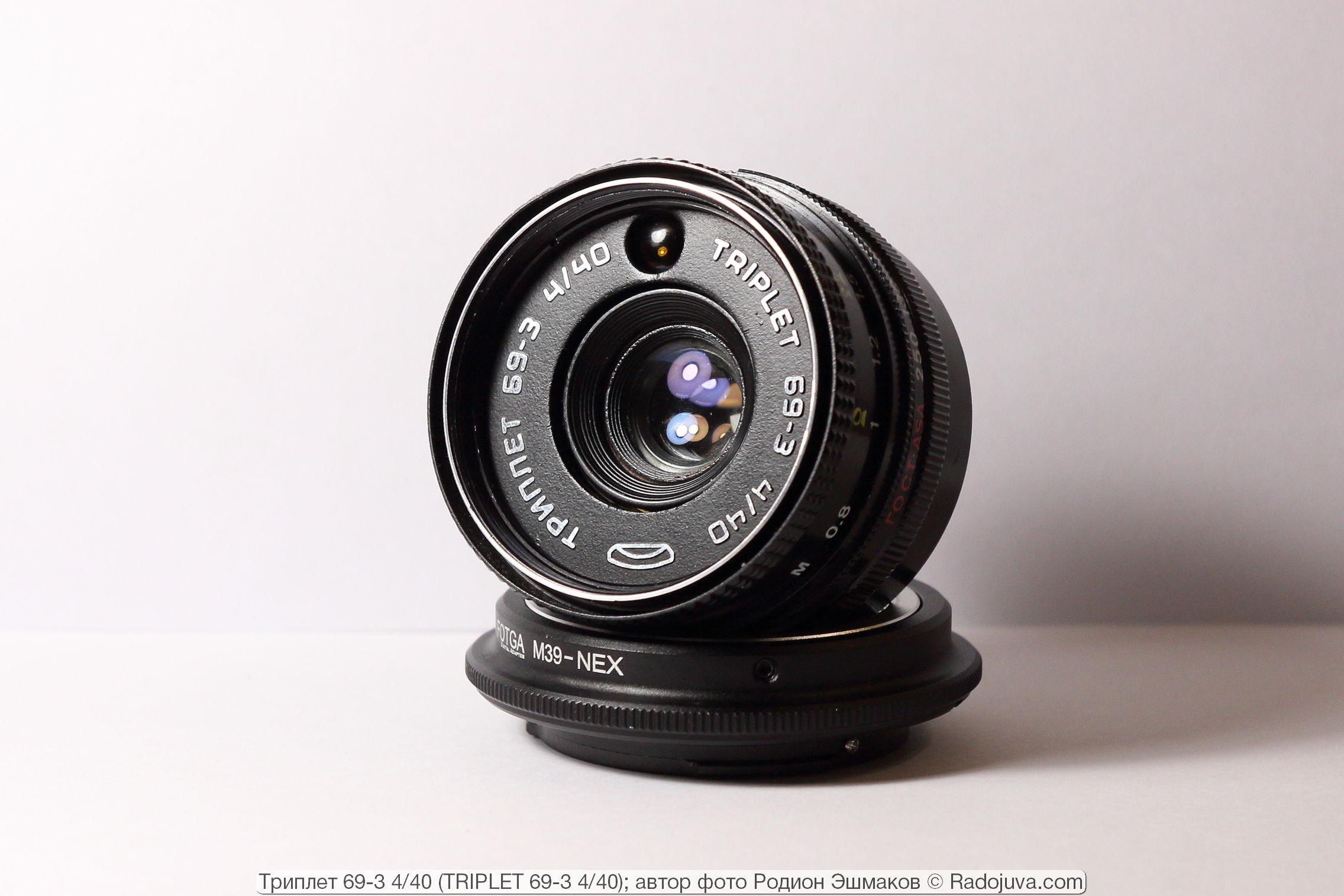 Триплет 69-3 4/40 от камеры Силуэт-Электро