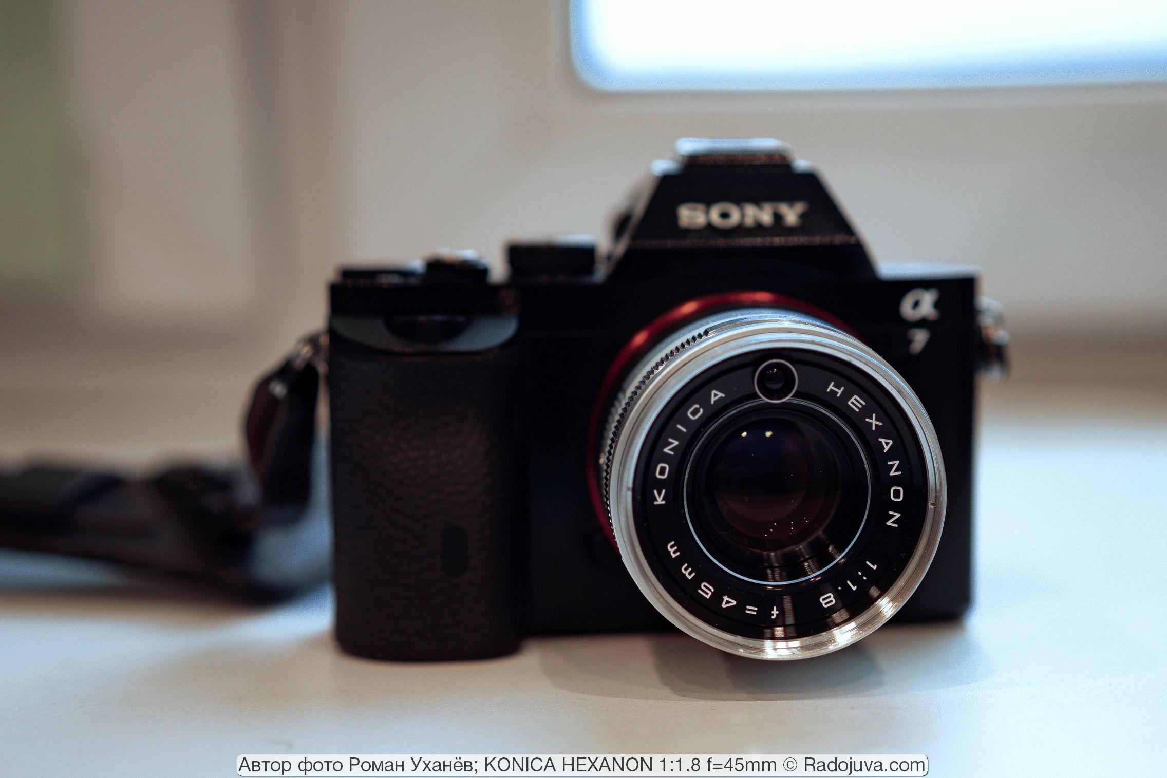 KONICA HEXANON 1:1.8 f=45mm. Обзор от читателя Радоживы